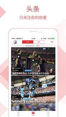 体育头条iOS版 V2.12 - 截图1