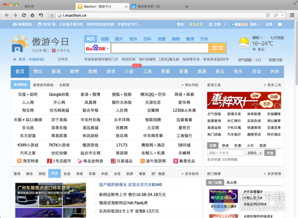 傲游云浏览器5绿色版 V5.0.1.1700 - 截图1
