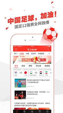 乐视体育iOS版 V3.3.0 - 截图1
