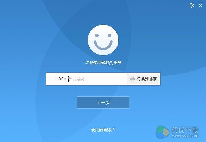 傲游云浏览器5国际版 V5.0.1.1700 - 截图1