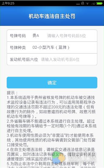 贵州交警安卓版 v3.31 - 截图1