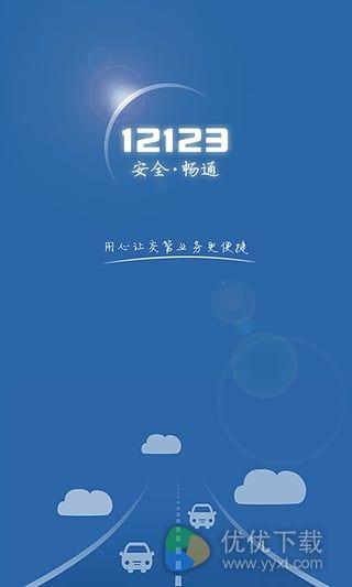 交管12123安卓手机版 v1.2.1 - 截图1