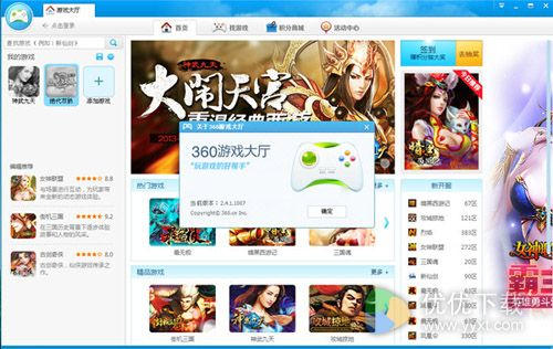 360游戏大厅官方版 V3.4.4.1013 - 截图1