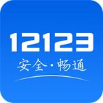 交管12123安卓手机版 v1.4.1