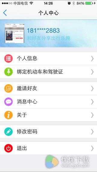 四川交警公共服务平台安卓版 v6.4 - 截图1