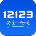 交管12123电脑版 V1.2.0
