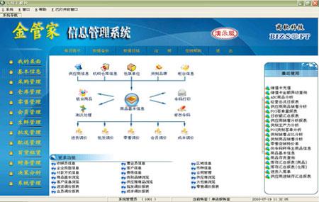 金管家信息管理系统官方版 v11.07 - 截图1