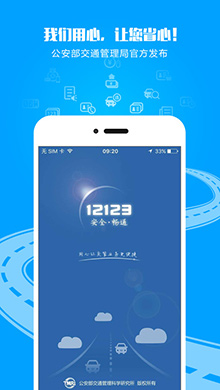 交管12123 iOS版 V1.2.1 - 截图1
