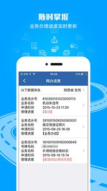 交管12123 iOS版 v1.4.1 - 截图1