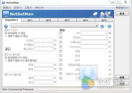 NetSetMan中文版(IP切换工具) v4.3.4 - 截图1