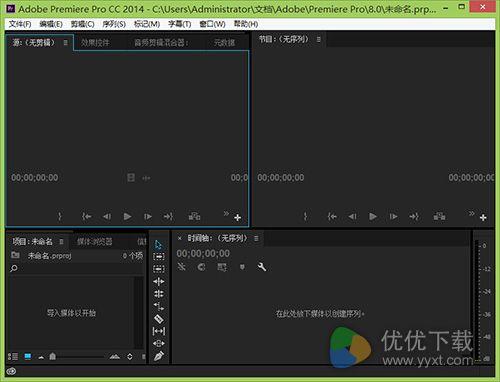 Adobe Premiere Pro CC 2017中文版 v11.0 - 截图1