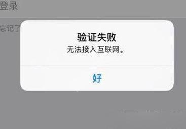 iphone7 icloud无法登陆解决办法