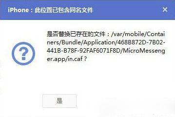 iPhone7/7plus微信提示音修改方法3