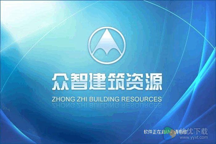 众智建筑资源官方版 v7.0 - 截图1