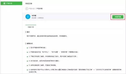 微信买单开通步骤4