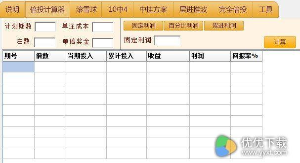 云星科学倍投计划软件官方版 V2.0.0.4 - 截图1