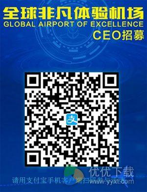 支付宝全球非凡体验机场CEO1
