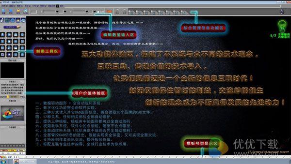 图易服装CAD软件在线版 V14 - 截图1