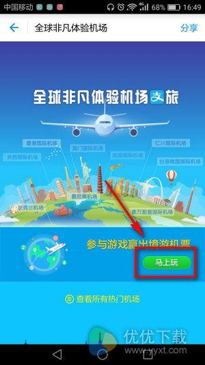 支付宝全球非凡体验机场CEO3