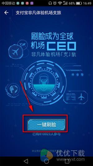 支付宝全球非凡体验机场CEO4