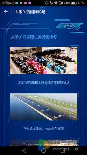 支付宝全球非凡体验机场CEO7