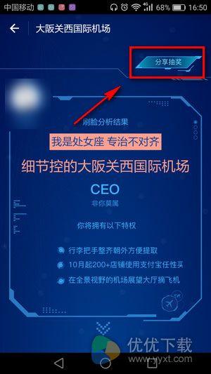 支付宝全球非凡体验机场CEO8