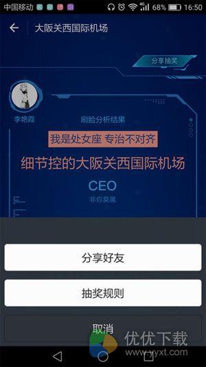 支付宝全球非凡体验机场CEO9
