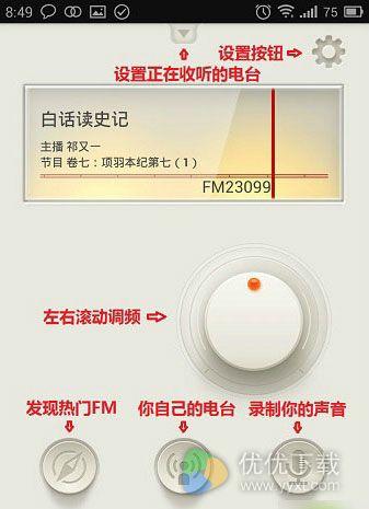 荔枝FM录制节目