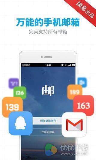 网易邮箱大师安卓版 v4.14.1