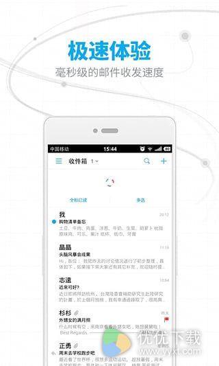 网易邮箱大师安卓版 v4.14.3 - 截图1