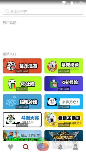 暴走漫画安卓版 v6.6.5 - 截图1
