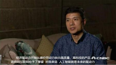 百度李彦宏称:7亿网名催进创新,中国公司比硅谷更具竞争力3