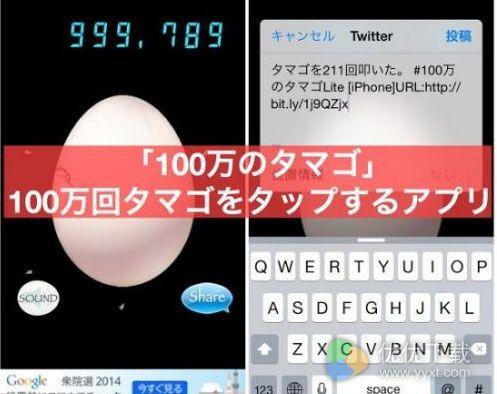 3人3天100万的蛋3
