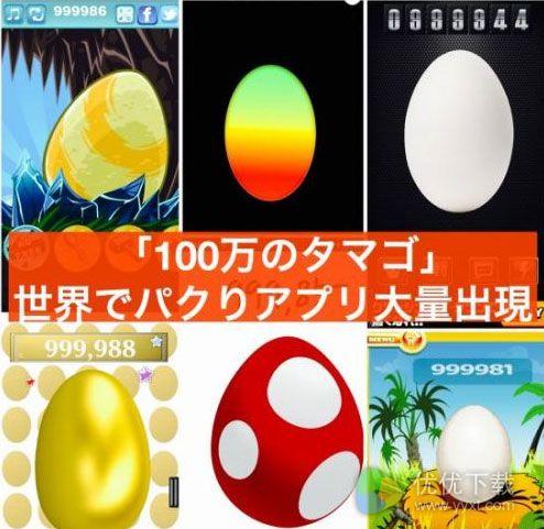 3人3天100万的蛋5