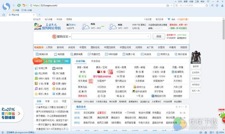 搜狗高速浏览器官方版 V7.0 - 截图1