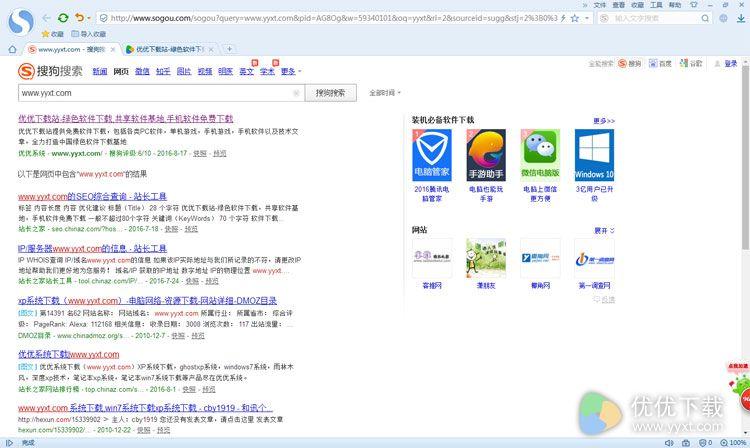 搜狗高速浏览器绿色版 v7.0.6.23339 - 截图1