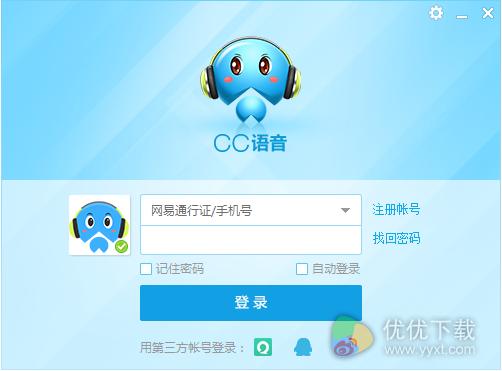 网易CC语音客户端官方版 v3.19.28 - 截图1