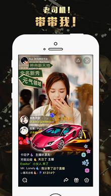 老司机直播iOS版 V2.5.4 - 截图1