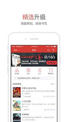 起点读书iOS版 V3.7.4 - 截图1