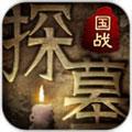 探墓风云九游版 v1.0.1
