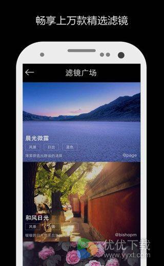 MIX滤镜大师手机版 v4.2.1 - 截图1