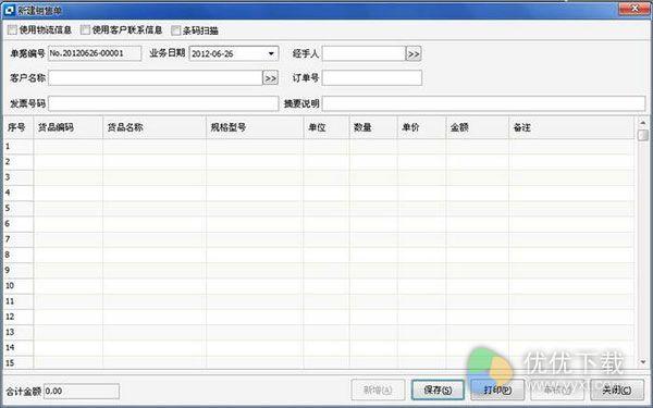 方可销售单打印软件官方版 v12.4 - 截图1