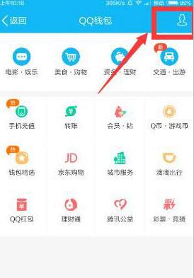 手机QQ钱包手势密码2
