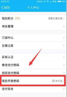 手机QQ钱包手势密码3