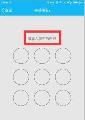 手机QQ钱包手势密码6