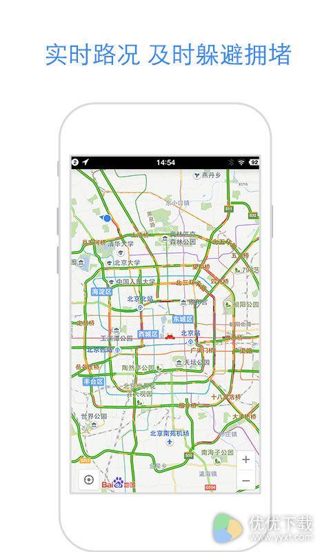 百度地图手机版 v9.7.5 - 截图1
