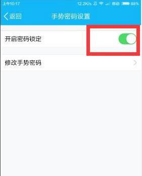 手机QQ钱包手势密码8