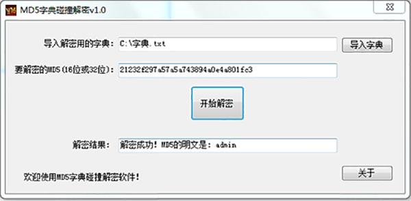 海鸥MD5字典碰撞解密工具绿色版 v1.0 - 截图1