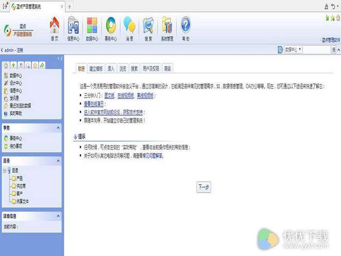 蓝点通用管理系统官方版 v13.1 - 截图1