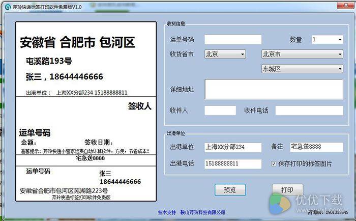 芹玲快递标签打印软件免费版 v1.0 - 截图1